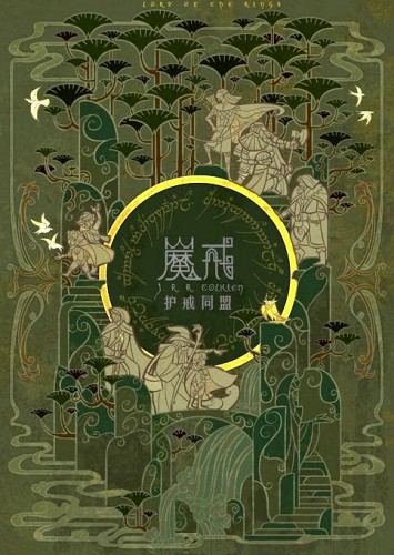 One of the amazing new Chinese covers of LOTR. Click on the image to see the others.